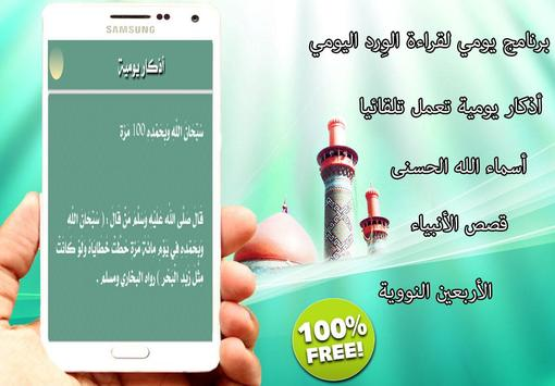 جديد أذكار المسلم تلقائي apk screenshot