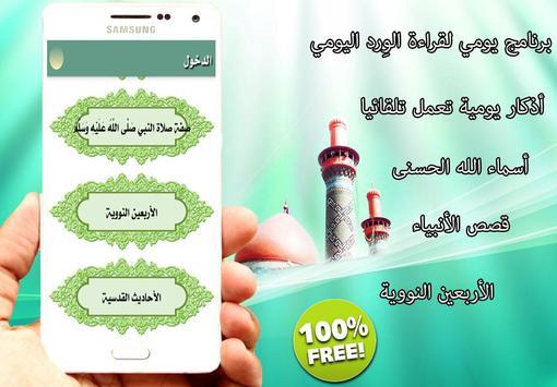 جديد أذكار المسلم تلقائي screenshot 3