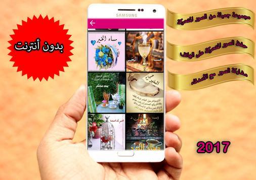 بطاقات صباحيات ومسائيات apk screenshot