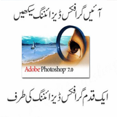 Learn Photoshop in Urdu icon