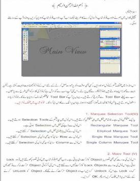 Learn Photoshop in Urdu apk screenshot
