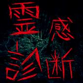 霊感診断~アナタハ霊ヲミタコトガアリマスカ icon