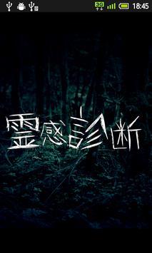 霊感診断~アナタハ霊ヲミタコトガアリマスカ poster