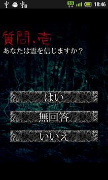 霊感診断~アナタハ霊ヲミタコトガアリマスカ screenshot 1