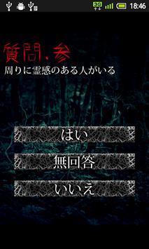 霊感診断~アナタハ霊ヲミタコトガアリマスカ screenshot 2
