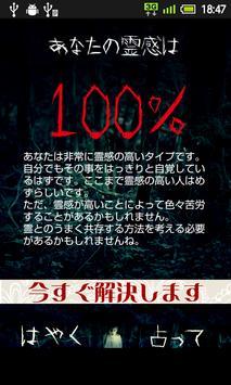 霊感診断~アナタハ霊ヲミタコトガアリマスカ screenshot 4