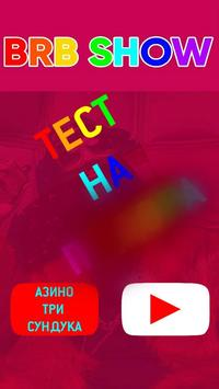 BRB Тест poster