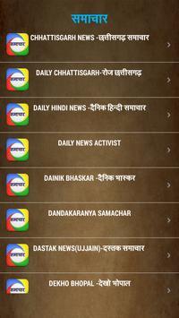 Bihar State News-बिहार समाचार apk screenshot