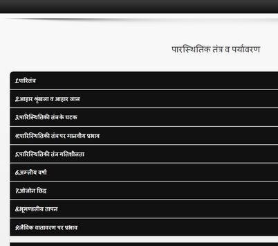 जैवमंडल हिन्दी में - Biosphere in Hindi apk screenshot