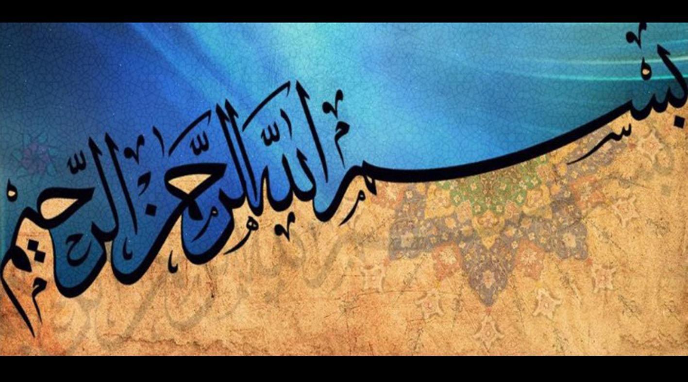 bismillah calligraphy wallpapers for