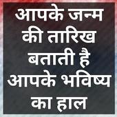 Janam Tarikh Se Jane Apna Bhavishya icon