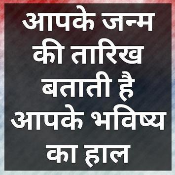 Janam Tarikh Se Jane Apna Bhavishya poster