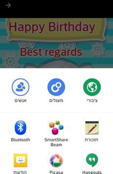 birthday greetings for kids screenshot 7
