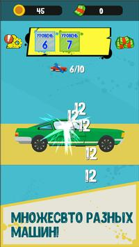 Car Clicker apk screenshot