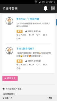 東大APP screenshot 2