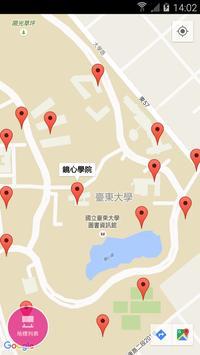 東大APP screenshot 5