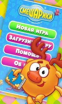 Kikoriki. Blockhead poster