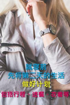 【简】化解压力20招 - 在繁忙中重拾平静生活 apk screenshot