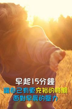 化解壓力20招 - 在繁忙中重拾平靜生活 poster