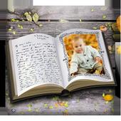 Book Photo Frame icon