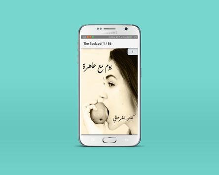 رواية يوم مع عاهرة apk screenshot