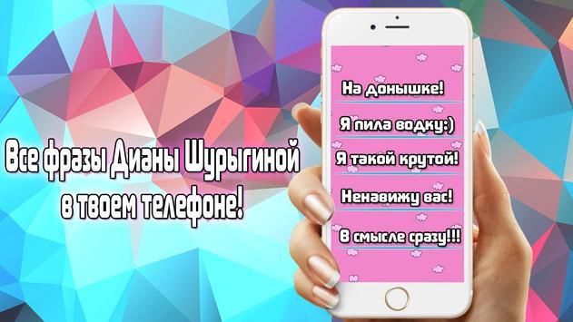 Диана Шурыгина poster