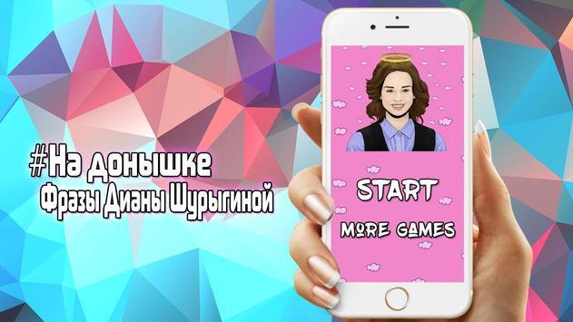 Диана Шурыгина apk screenshot