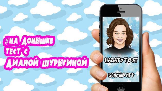 Диана Шурыгина Тест screenshot 1