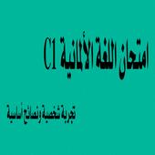 كتاب امتحان اللغة الألمانية C1 بالعربي icon