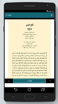 Syarah Shaheh Bukhory ARABIC screenshot 4