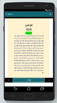 Syarah Shaheh Bukhory ARABIC screenshot 5