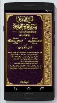 Syarah Shaheh Bukhory ARABIC screenshot 12
