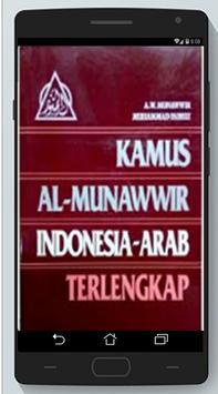 KAMUS ARAB - INDONESIA AL- MUNAWIR poster