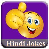 Best Hindi Jokes icon