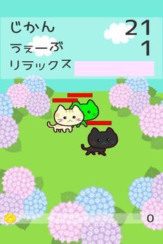 にゃんこでゲッチュ screenshot 1