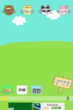 にゃんこでゲッチュ screenshot 4