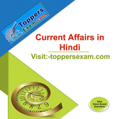 Current Affairs in Hindi Monthly & Daily  App icon