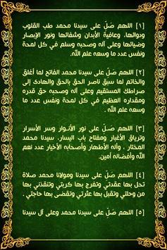 Arabic Islamic Prayers apk screenshot