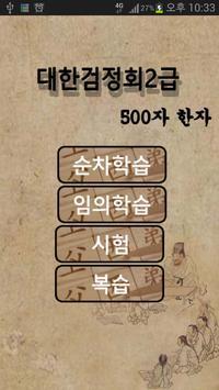 대한검정회 2급 500자 poster