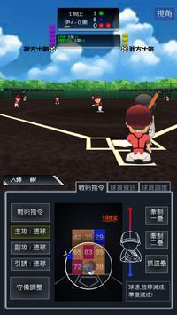 策略棒球 screenshot 3
