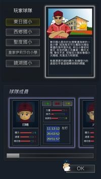 策略棒球 screenshot 1