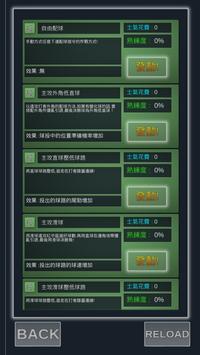 策略棒球 screenshot 4