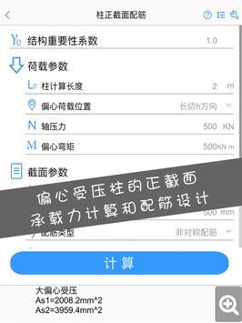 混凝土大师 apk screenshot