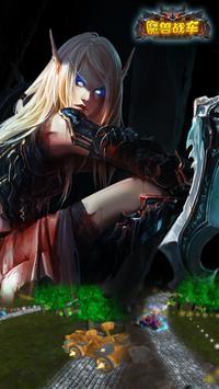 魔兽战车——官人来一炮 apk screenshot