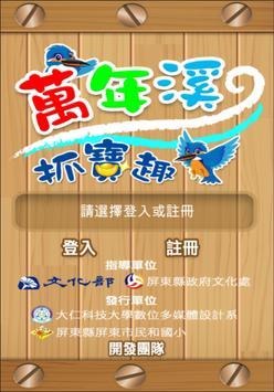 萬年溪抓寶趣 poster