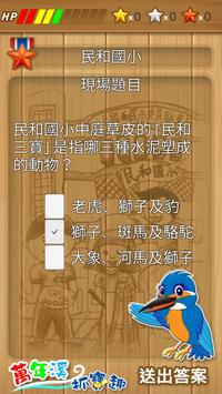 萬年溪抓寶趣 screenshot 2