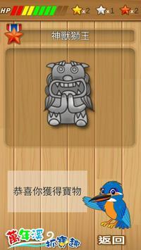 萬年溪抓寶趣 screenshot 3