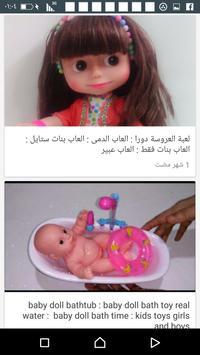 عالم العاب الاطفال apk screenshot