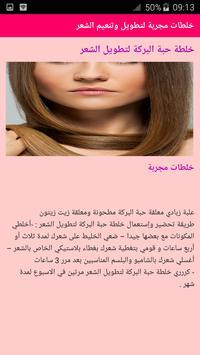 خلطات مجربة لتطويل وتنعيم الشعر screenshot 5