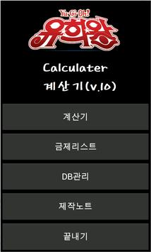 계산기 유희왕(Calculator YuGiOh) poster